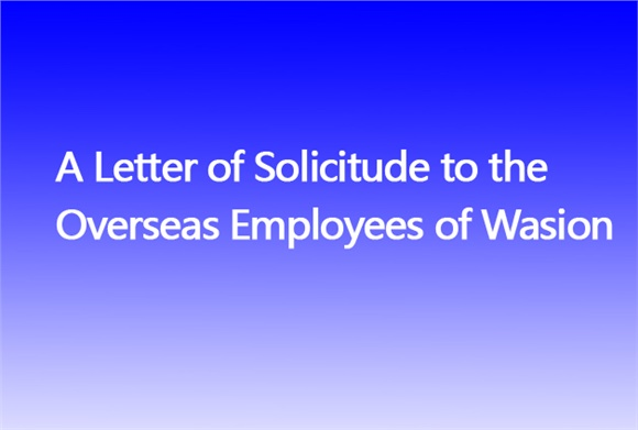 A Letter of Solicitude to the Overseas Employees of Wasion