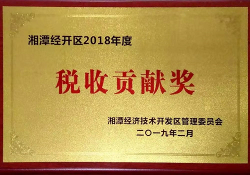 Tax Contribution Award