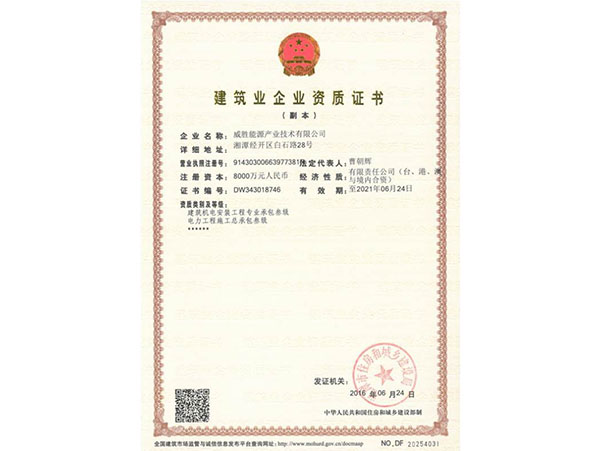 Qualification Certificate of Construction Enterprise