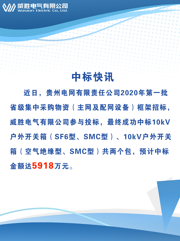 Wasion Electric Won The Bid For Guizhou Power Grid Company Of 59 18 Million Yuan Wasion Electric Co Ltd